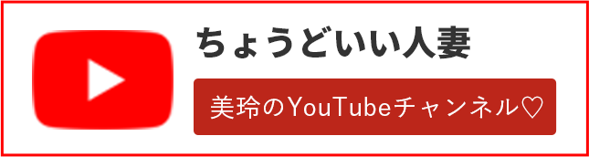 ちょうどいい人妻 美玲のYouTubeチャンネル♡